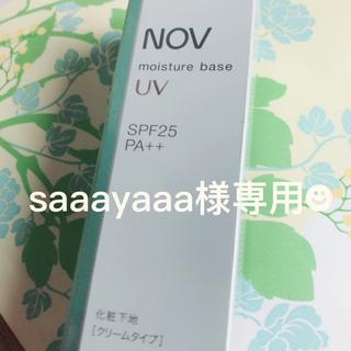 ノブ(NOV)のNOV モイスチュアベース UV(化粧下地)