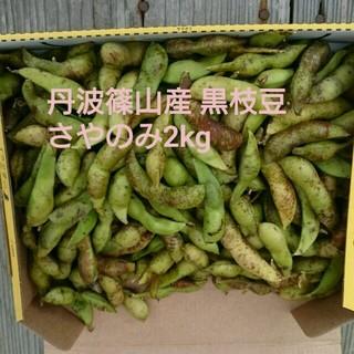 hinairoha様 さやのみ2kg 黒枝豆(野菜)