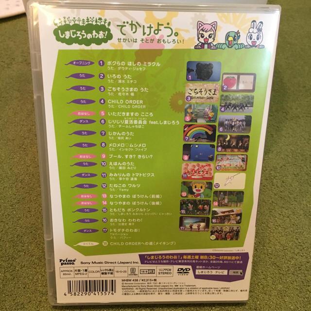 しまじろうのわお! うた♪ダンススペシャルvol.4 DVDの通販 by ...