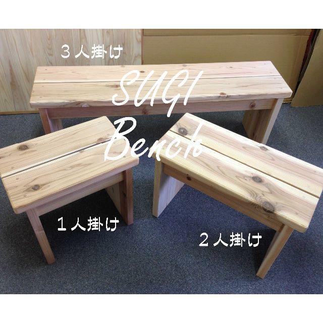 国産杉☆無垢材のベンチ☆2人掛け インテリア/住まい/日用品の椅子/チェア(ダイニングチェア)の商品写真