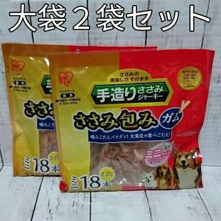 アイリスオーヤマ(アイリスオーヤマ)の犬のおやつ【新品】手造りささみジャーキー ささみ包みガム 2袋セット♪(ペットフード)