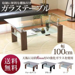 送料無料✨棚付きガラステーブル(ローテーブル)