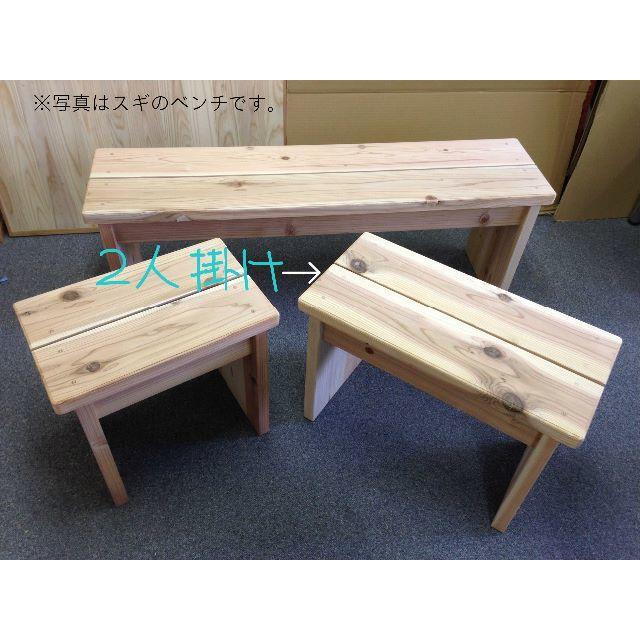 国産ヒノキ☆こだわりの無垢のベンチ☆2人掛け インテリア/住まい/日用品の椅子/チェア(ダイニングチェア)の商品写真