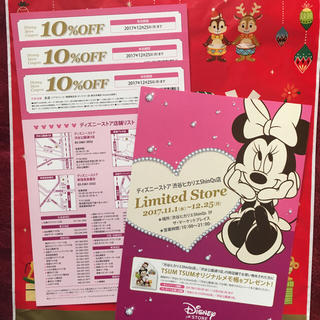 ディズニー(Disney)のお得!ディズニーストア☆割引★10%オフ♪クーポン!3枚セット!ディズニー(ショッピング)
