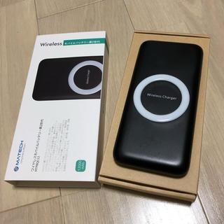 ゼクト様専用 MATECH 大容量12000mAh Qi モバイルバッテリー(バッテリー/充電器)