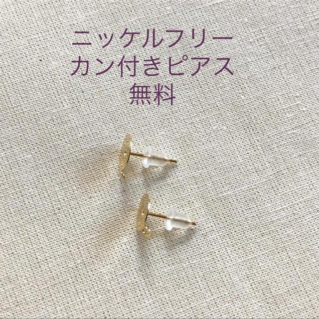 グレンチェック♡ホワイトNo.5COCOチャーム ピアス♡イヤリング ハンドメイドのアクセサリー(ピアス)の商品写真