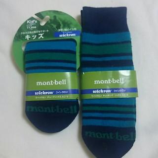 モンベル(mont bell)のモンベル☆キッズ厚手ソックス2足‼(靴下/タイツ)