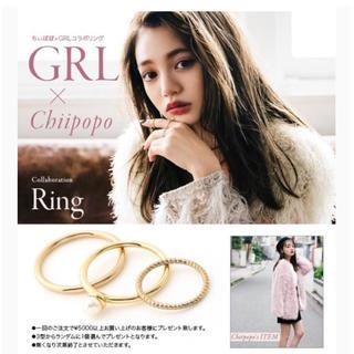 グレイル(GRL)のちぃぽぽ×GRL コラボリング(リング(指輪))