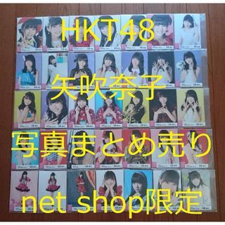 エイチケーティーフォーティーエイト(HKT48)のHKT48 矢吹奈子 生写真 まとめ売り net shop 175枚(アイドルグッズ)