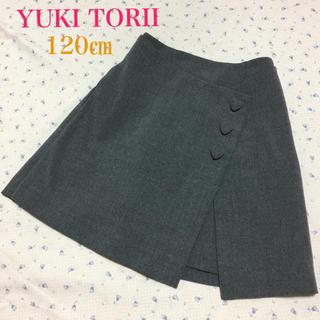 ユキトリイインターナショナル(YUKI TORII INTERNATIONAL)の百貨店 YUKU TORII キッズ 120㎝ ラップスカート(スカート)