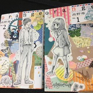 シュウエイシャ(集英社)のorange オレンジ 高野苺 1巻2巻セット(少女漫画)