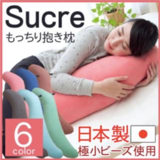 【送料無料】大人気!ビーズクッション抱き枕♡(ビーズソファ/クッションソファ)