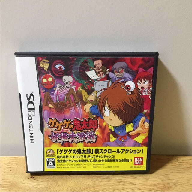 任天堂DS ゲゲゲの鬼太郎 妖怪大激戦