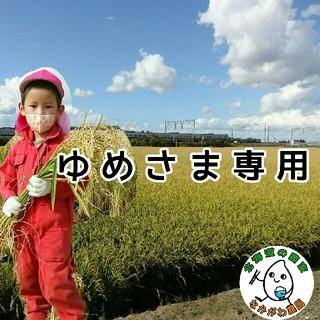 ゆめさま専用ページ(米/穀物)