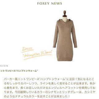 f5fcd8f0eb76c フォクシー(FOXEY)の♡フォクシー ハンプトンウォームワンピース♡(ひざ丈ワンピース)