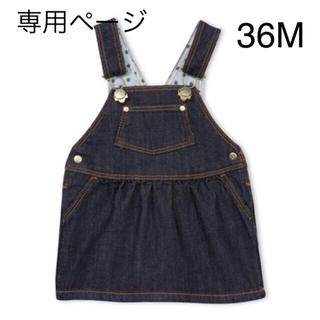 プチバトー(PETIT BATEAU)のNINA様専用☆36M プチバトー デニムジャンパースカート(ワンピース)