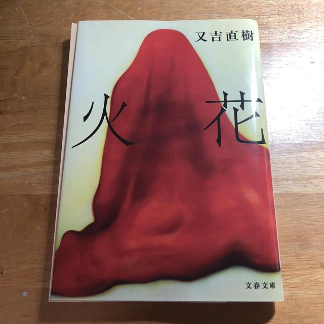 火花 小説の通販 by あいか's sh...
