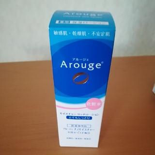 アルージェ(Arouge)の◆新品未開封 アルージェ 化粧水しっとり(化粧水/ローション)