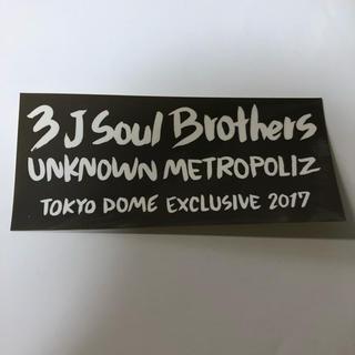 サンダイメジェイソウルブラザーズ(三代目 J Soul Brothers)の東京ドーム限定ステッカー(ミュージシャン)