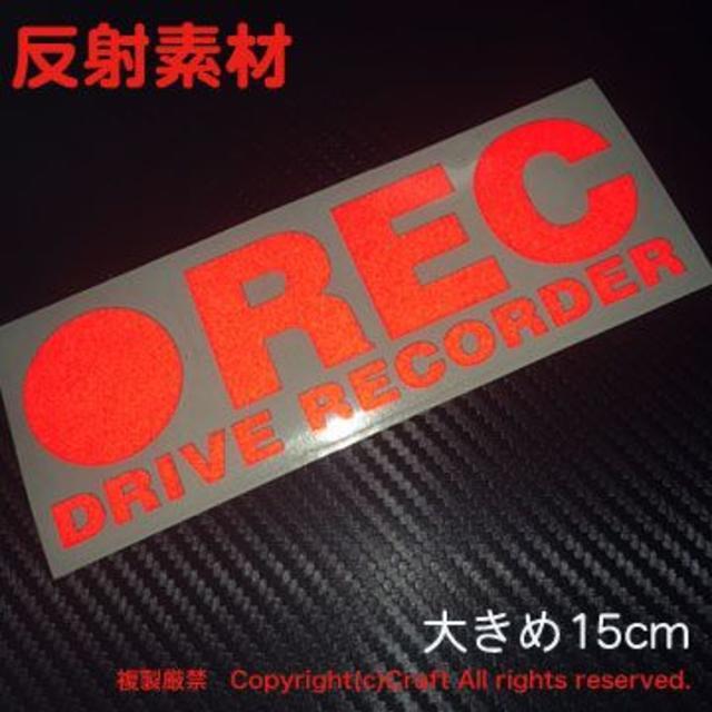 反射素材 ● REC DRIVE RECORDER/ステッカー 大きめ15cm赤 自動車/バイクの自動車(車外アクセサリ)の商品写真