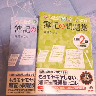 TAC出版の通販 885点 | TAC出版を買うならラクマ - 15ページ目