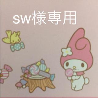 sw様専用(ヨガ)