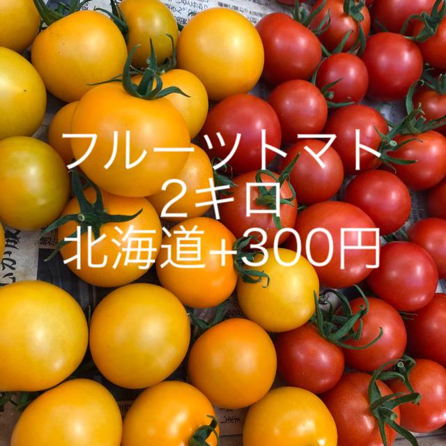 フルーツトマト 2キロ 食品/飲料/酒の食品(野菜)の商品写真