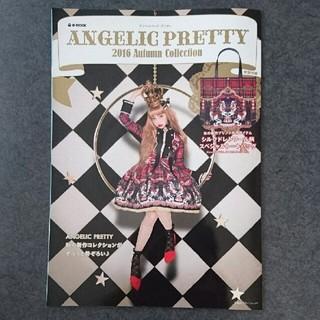 アンジェリックプリティー(Angelic Pretty)のAngelic Petty 2016年 ムック本(ファッション)