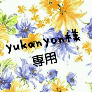 ♡yukanyon様専用♡(ピアス)