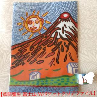 【草間彌生 富士山 ダブルポケットクリアファイル】(絵画/タペストリー)