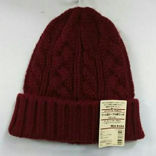 ムジルシリョウヒン(MUJI (無印良品))の新品  無印良品 ウール混ケーブル柄ワッチ・ダークレッド(ニット帽/ビーニー)