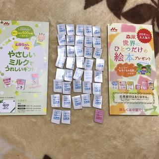 モリナガニュウギョウ(森永乳業)の森永E赤ちゃん、はぐくみミルクキャンペーン応募マーク、冊子付きすぐ送れる200p(哺乳ビン)
