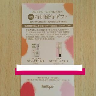 ジュリーク(Jurlique)の12/5 Jurlique ジュリーク 高級品 優待 ギフト チケット ベンツ(ハンドクリーム)