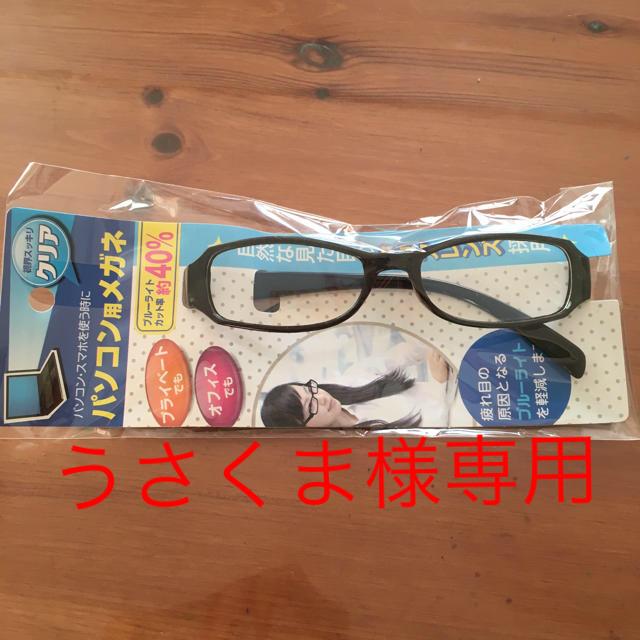 パソコン用メガネ・ブルーライトカットメガネ レディースのファッション小物(サングラス/メガネ)の商品写真