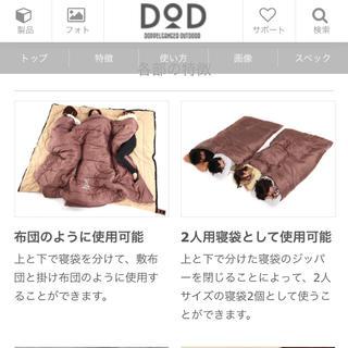 ドッペルギャンガー(DOPPELGANGER)のドッペルギャンガー わが家のシュラフ 新品(寝袋/寝具)