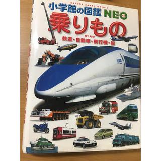 ショウガクカン(小学館)の乗り物図鑑(知育玩具)