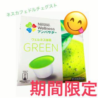 ネスレ(Nestle)のネスカフェ 抹茶 グリーン(茶)