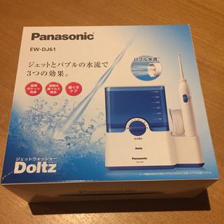 パナソニック(Panasonic)の新品 パナソニック ジェットウォッシャー ドルツ EW-DJ61(歯ブラシ/デンタルフロス)