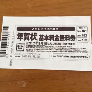 スタジオマリオ 年賀状 基本料金無料(その他)