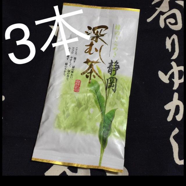 送料込⭐️金 3本 深蒸し茶 静岡県 掛川産 深むし茶 煎茶 カテキン  食品/飲料/酒の飲料(茶)の商品写真