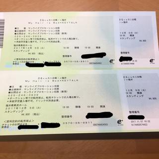 けぃ様専用!!さるカニ福井 チケット(その他)