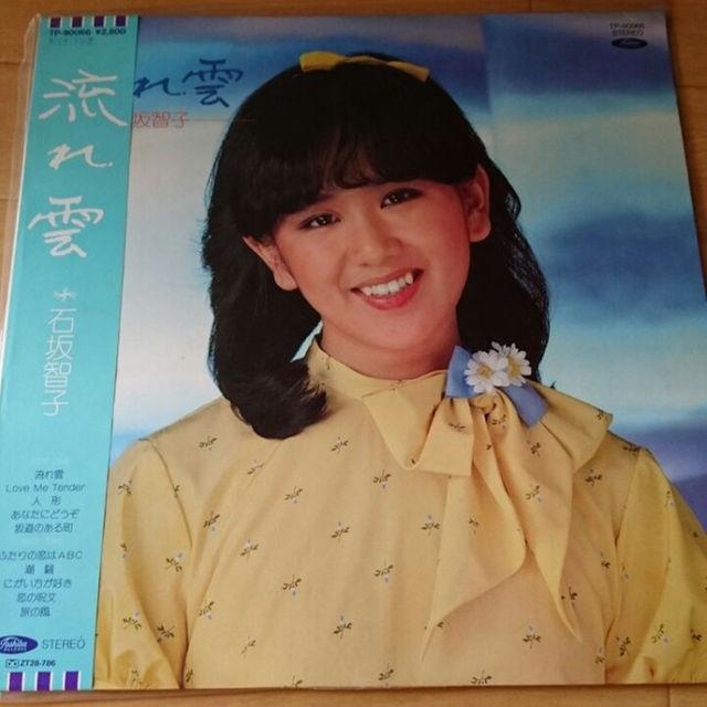 LPレコード!石坂智子「流れ雲」☆...