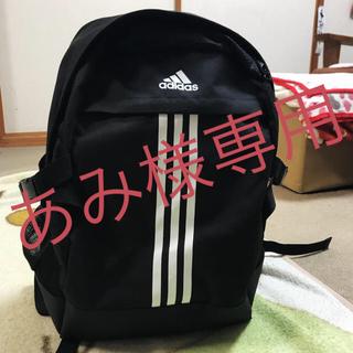 アディダス(adidas)のあみ様専用(リュック/バックパック)