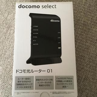 エヌティティドコモ(NTTdocomo)の光ルーター 新品(PC周辺機器)