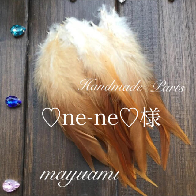 ♡ne-ne♡様 ハンドメイドの素材/材料(各種パーツ)の商品写真