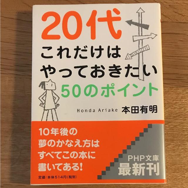 20代これだけはやっておきたい50のポイント エンタメ/ホビーの本(ノンフィクション/教養)の商品写真