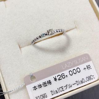 レイジースーザン(LAZY SUSAN)の【交渉中】レイジースーザン ダイヤ&ブルーダイヤのリング(リング(指輪))