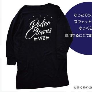 ロデオクラウンズワイドボウル(RODEO CROWNS WIDE BOWL)のロデオクラウンズワイドボウル☆ノベルティー☆ルームウェア(ルームウェア)