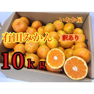 有田みかん 訳あり品 10kg(フルーツ)