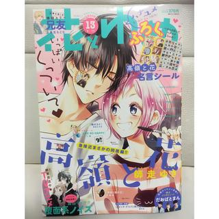 ハクセンシャ(白泉社)の花とゆめ 13号(漫画雑誌)
